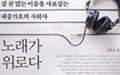 """박정희 정권의 금지곡... """"월급 올려주세요, 박 사장님"""""""