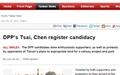 대만 총통 선거 입후보 마감, '6인 6색' 후보들