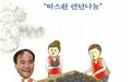 '삼순 아버지' 맹봉학, 사랑의 연탄배달부 되다