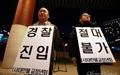 """[오마이포토] """"경찰진입 반대"""" 불교신도 시위"""