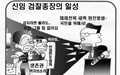[만평] 신임 검찰총장의 일성