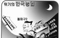 위기의 한국농업