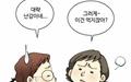 교육부가 만든 교육감-학부모 '이간질' 웹툰
