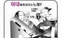 [만평] 아내 명절 증후군 해소법