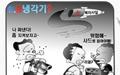 [만평] 북 미사일 효과?
