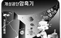 [만평] 개성공단 암흑기