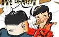 [고현준 만평] 통일은 '대박'... 살
