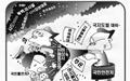 [만평] 국민안전처는 국민불안처?