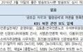 '북풍의 왕' KBS, 선거기간에도 이래야만 했나