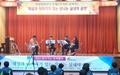 서울소년분류심사원, '해설과 이야기가 있는 음악회' 열어