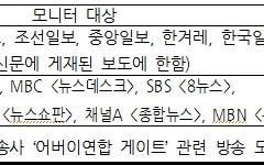 JTBC 49: KBS 1... 어버이연합에 대처하는 자세