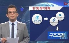 구조조정 '칼바람' 대하는 TV조선과 JTBC의 자세