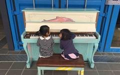[모이] 누구나 피아니스트가 될 수 있는 이곳은?