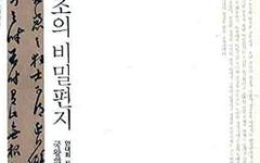 조선왕조실록에는 없는 '터프가이' 정조