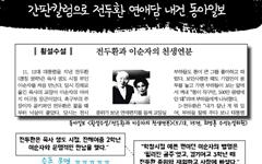 5.18에 전두환 '러브스토리' 소개한 <동아>
