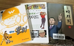 무자비한 검열 시달린 만화가, 어쩌다 박정희 미화를