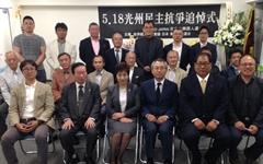 도쿄 한인회, 5.18 광주민주화운동 기념식 열어