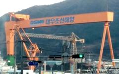 대우조선해양, 서울 본사 사옥 1800억원에 팔려