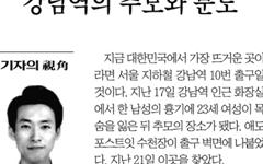 강남역 추모 열기, '막가파 세월호' 닮았다는 <조선>