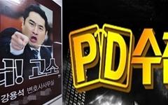 '고소남' 강용석편 방송 보류, PD수첩 어쩌다가
