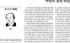 야당에게 '집권 연습' 하라는 김대중 고문