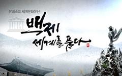 대전MBC, 2부작 '백제 세계를 품다' 다큐 방송
