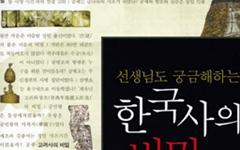 김춘추, 출생의 비밀도 막장급