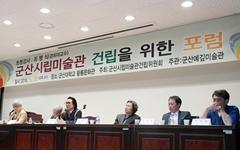 """""""5년 후 군산, 문화예술의 도시를 준비하라!"""""""