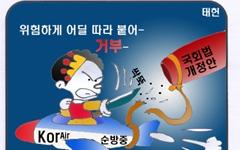 [만평] 국회법개정안은 위헌소지,위험소지?