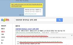 """카카오톡 웹문서 수집 인정 """"다음 검색 연동 중단"""""""