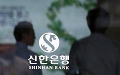 인천뿐 아니라 서울도 차별채용  특정학교 줄세우는 신한은행