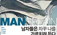 '여성혐오' 논란 불편하다? 그래도 필요하다