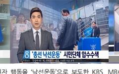 '유권자행동 탄압' 옹호하는 방송사