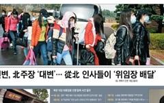 """""""아름다운 외모""""? <조선> 탈북자 보도 문제 있다"""