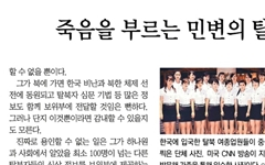 동아일보, '걸음새' 보고 북 종업원 자진입국 직감?