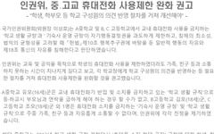 """인권위가 중고교생 휴대폰 권고, """"위험한 결정"""""""