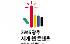 2016 광주 세계 웹 콘텐츠 페스티벌을 다녀오다
