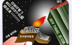 [만평] 한국의 핵 위협 방어체계