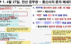 충남교육청 스쿨넷 사업, 특정업체 선정 공모 의혹