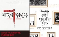 박유하식 '강요된 화해론' 갑론을박, 독자의 판단은?