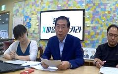 박원순-노무현-문재인 '공수처', 누가 반대했었나?