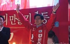 김문수 당대표 출마설에 새누리당 전대 '출렁'
