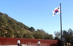 """노무현 전 대통령 묘역, """"경비 강화 쉽지 않아"""""""