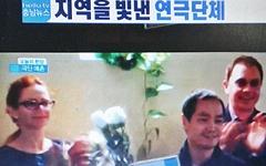 시골뜨기 극단 '예촌', 한류 콘텐츠로 '세계화'