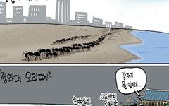 [정윤성 만평] 광안리 개미떼...