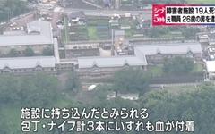 일본 흉기 난동 용의자, 5개월 전 범행 예고했다