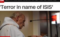 IS, 프랑스 성당 테러 '신부 살해'... 가톨릭 '경악'