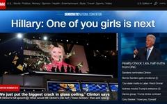 힐러리, 미국 최초 여성 대선후보 등극 '새 역사'