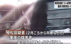 장애인 19명 살해한 용의자 웃으며 호송, 일본 '경악'