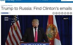 """트럼프 """"러시아, 힐러리 이메일 해킹해달라"""""""